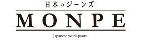 もんぺ | MONPE | 久留米絣の工房とテキスタイルからつくりこんだ、現代版のもんぺです。